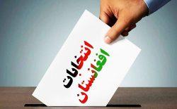 تاخیر در برگزاری انتخابات ریاست جمهوری قابل قبول نیست