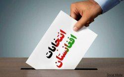 جامعه جهانی از برگزاری انتخابات بهموقع و شفاف در افغانستان حمایت میکند