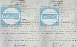 دستور محدودیت بر رسانهها توسط رییس ستاد ارتش افغانستان