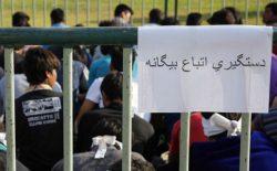 سیاستهای جمهوری اسلامی و وضعیت مهاجرین افغان در ایران
