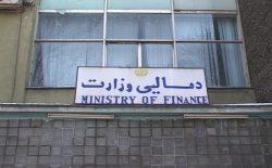 وزارت مالیه: ادعا در مورد تغییرات در جریان مصرف بودجهی ملی بیاساس است