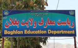 نصاب تعلیمی گروه طالبان در مکاتب بغلان جایگزین میشود