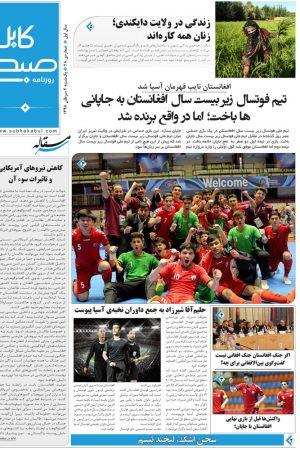 شماره بیست هشتم روزنامه صبح کابل