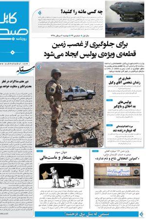 شماره بیست و نهم روزنامه صبح کابل