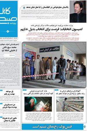 شماره سیودوم روزنامه صلح کابل