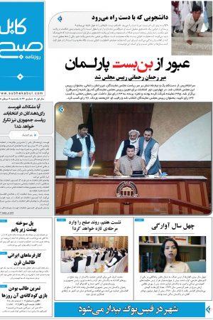 شماره سیوسوم روزنامه صبح کابل