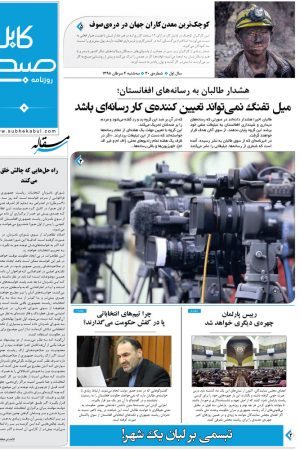 شماره ۳۰م روزنامه صبح کابل