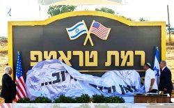 اسرائیل یکی از شهرکهای خود را به نام رییس جمهور امریکا نامگذاری کرد