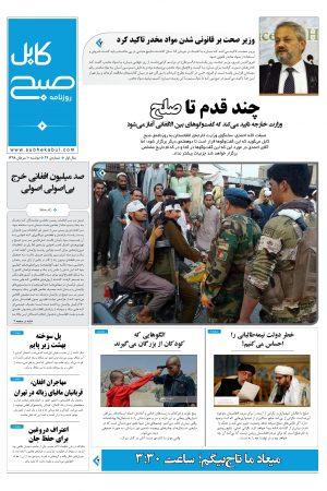 شماره سیوچهارم روزنامه صبح کابل
