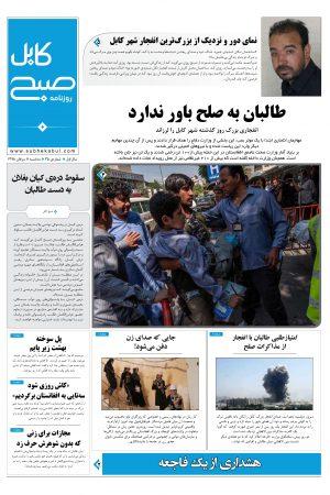 شمارهی سی و پنجم روزنامه صبح کابل