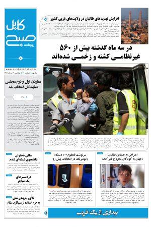 شمارهی سی و ششم روزنامه صبح کابل