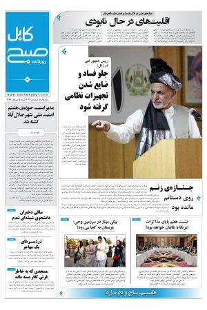 شمارهی سی و هفتم روزنامه صبح کابل