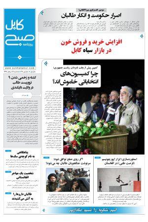 شماره سی و هشتم روزنامه صبح کابل