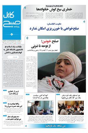 شمارهی سی و نهم روزنامه صبح کابل