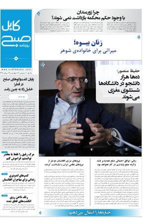 شمارهی چهل و یکم روزنامه صبح کابل