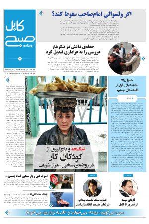شمارهی چهل و دوم روزنامه صبح کابل