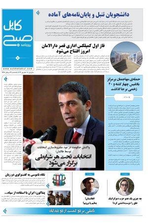 شماره چهل و سوم روزنامه صبح کابل
