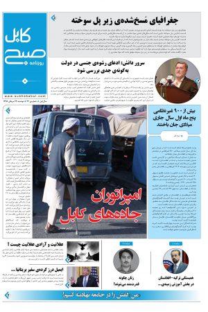 شماره چهل و چهارم روزنامه صبح کابل