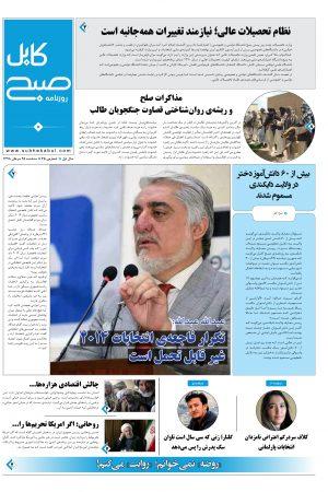 شماره چهل و پنجم روزنامه صبح کابل