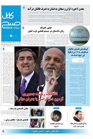 شماره  چهل و ششم روزنامه صبح کابل