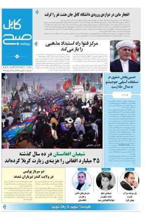 شمارهی چهل و هفتم روزنامه صبح کابل