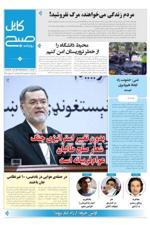 شمارهی چهل و هشتم روزنامه صبح کابل