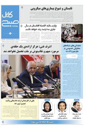شمارهی پنجاه روزنامه صبح کابل
