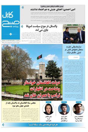 شمارهی پنجاه و یکم روزنامه صبح کابل