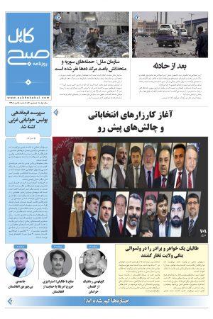 شمارهی پنجاه و دوم  روزنامه صبح کابل