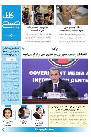 شمارهی پنجاه و سوم روزنامه صبح کابل
