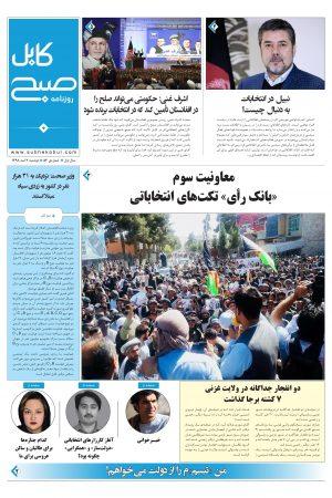 شماره پنجاه و چهارم روزنامه صبح کابل