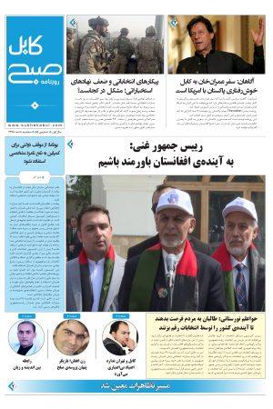 شمارهی پنجاه و پنجم روزنامه صبح کابل