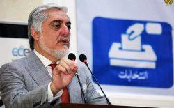 عبدالله عبدالله: تکرار فاجعهی انتخابات ۲۰۱۴ غیر قابل تحمل است