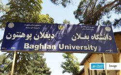 درخواست چوب از دانشجویان در دانشگاه بغلان