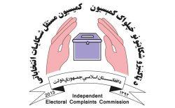 ابهامات در روش کاری کمیسیون شکایات انتخاباتی