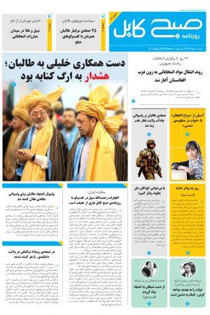 شمارهی هفتاد و یکم روزنامه صبح کابل