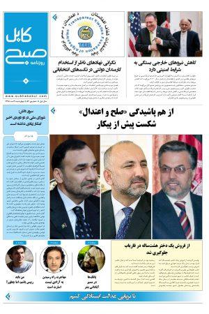 شمارهی پنجاه و ششم روزنامه صبح کابل