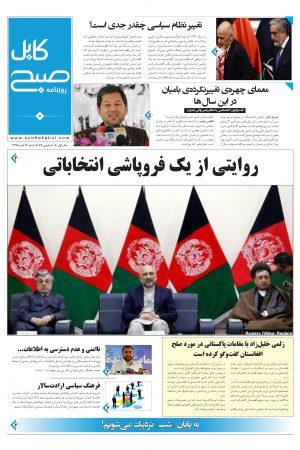 شمارهی پنجاه و هفتم روزنامه صبح کابل