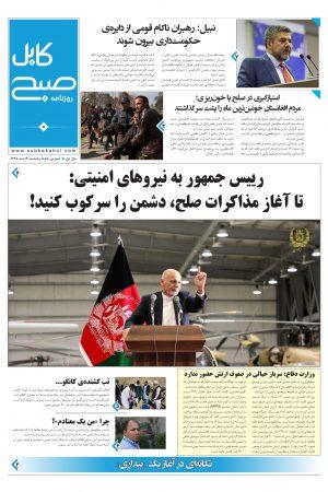شمارهی پنجاه و هشتم روزنامه صبح کابل