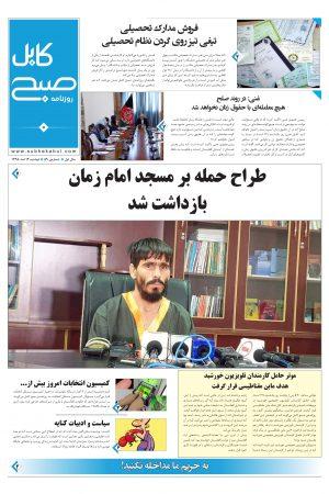 شمارهی پنجاه و نهم روزنامه صبح کابل