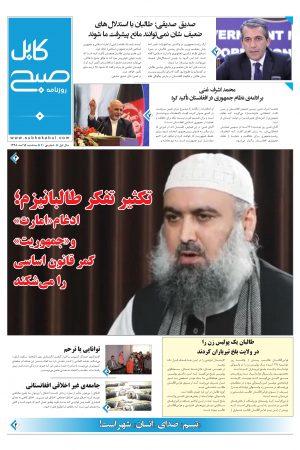 شمارهی ۶۰ روزنامه صبح کابل