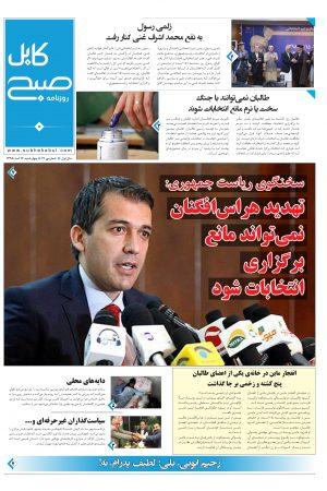 شمارهی شصت و یکم روزنامه صبح کابل