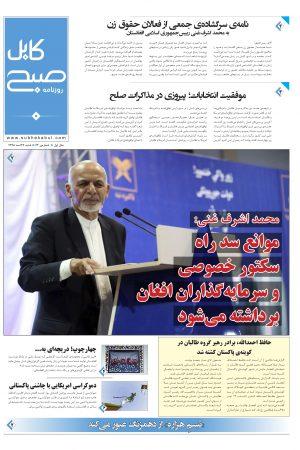 شمارهی شصت و دوم روزنامه صبح کابل