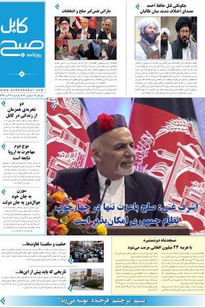 شمارهی شصت و سوم روزنامه صبح کابل