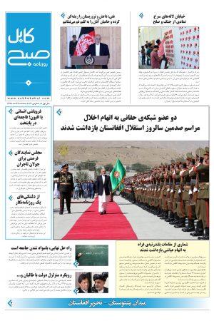 شمارهی شصت و چهارم روزنامه صبح کابل
