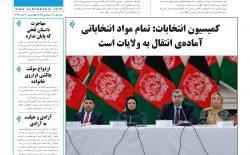 شمارهی شصت و پنجم روزنامه صبح کابل