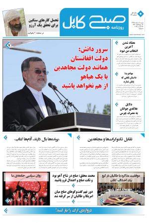 شمارهی شصت و ششم روزنامه صبح کابل