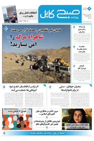 شمارهی شصت و هفت روزنامه صبح کابل