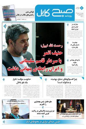 شمارهی شصت و هشتم روزنامه صبح کابل