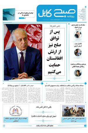 شمارهی شصت ونهم روزنامه صبح کابل